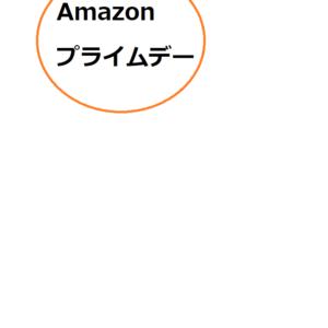 Amazonプライムデーはいつ?事前準備とおすすめ商品を紹介!