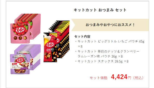 ネスレありがとうキャンペーン商品2