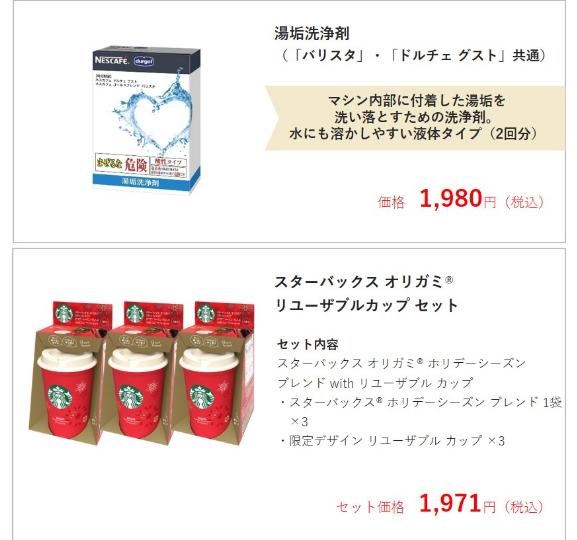 ネスレありがとうキャンペーン商品4