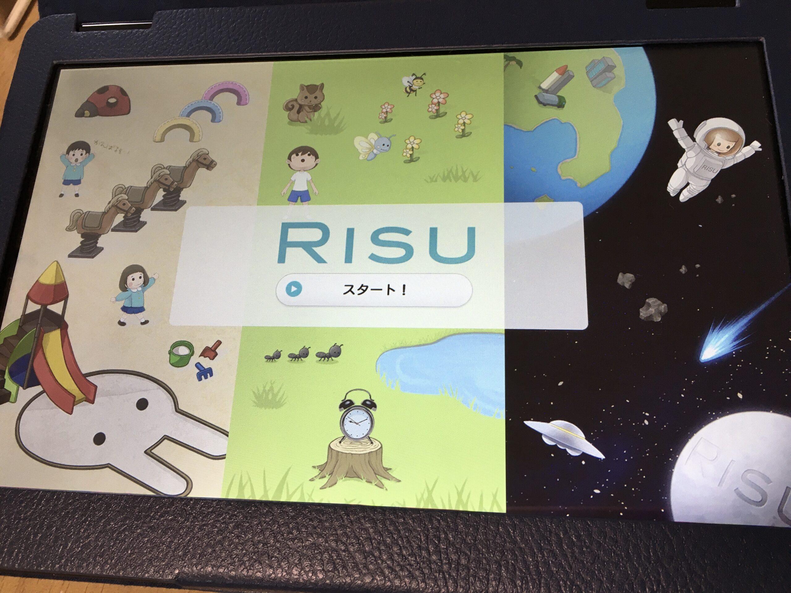 RISU起動