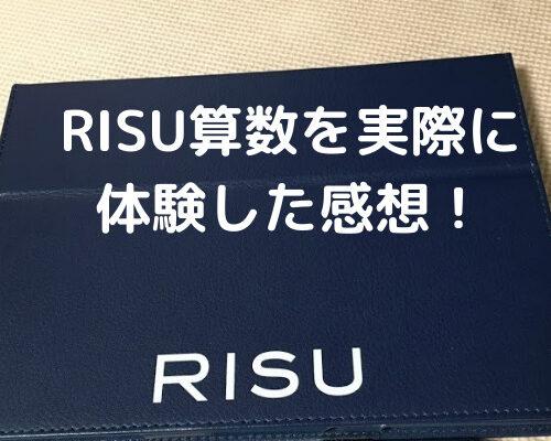 RISU算数を実際に体験した感想