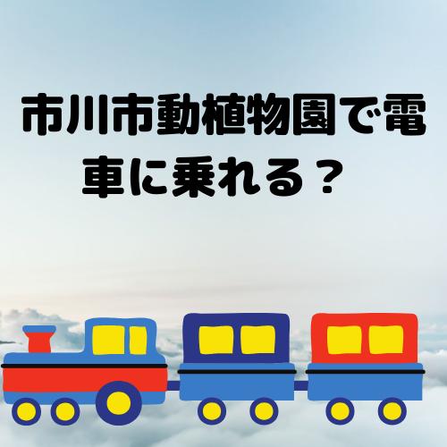 市川市動植物園で電車に乗れる?
